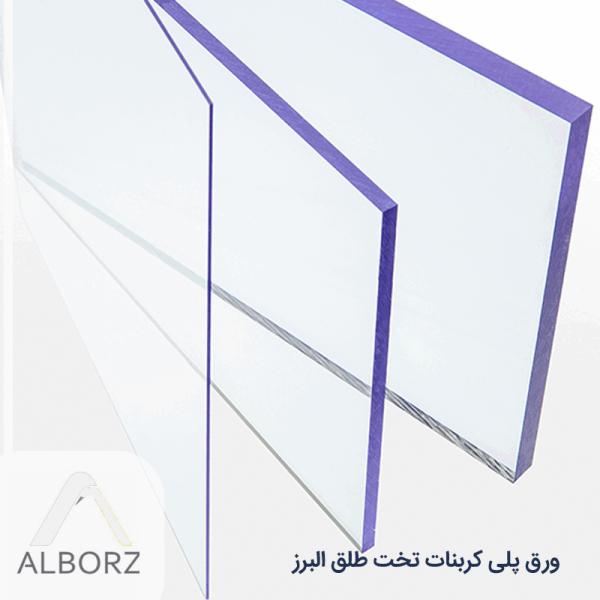 ورق پلی کربنات تخت