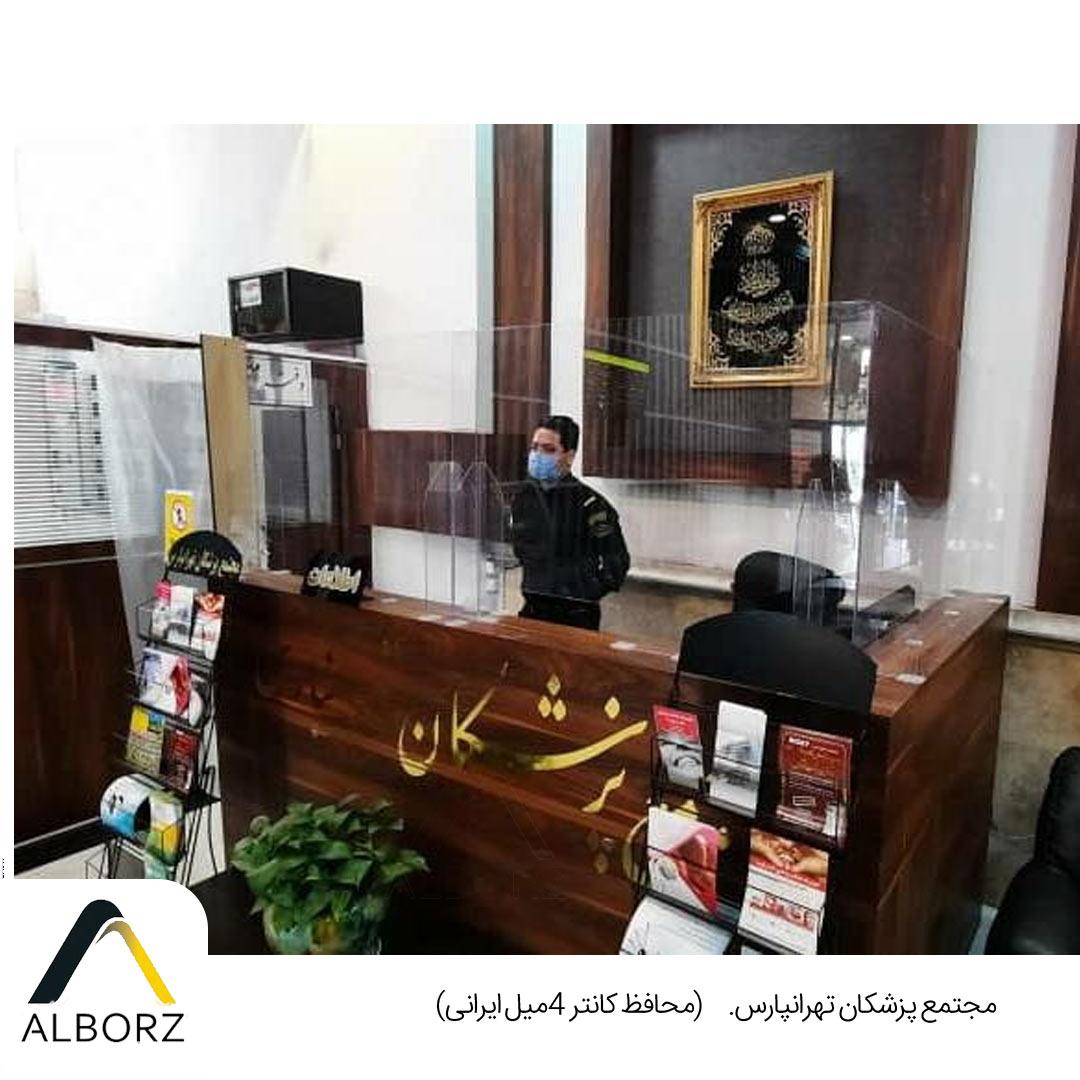 مجتمع پزشکان تهرانپارس. ۴میل ایرانی